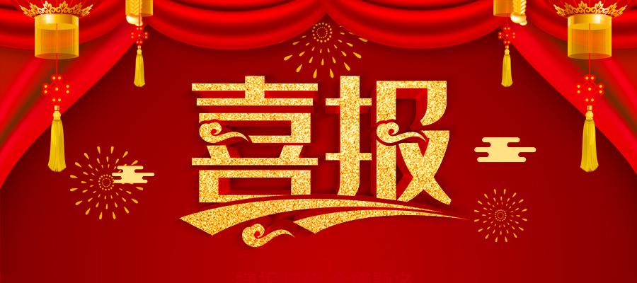 """喜报!磐诺再获""""中国环境保护产品认证证书"""""""